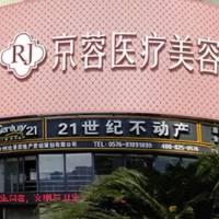 台州京蓉医疗美容门诊部