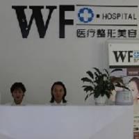 平顶山WF医疗整形医院