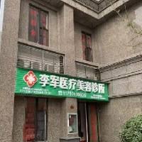 荆州李军医疗美容诊所