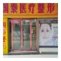 连云港赣榆国泰整形美容外科诊所