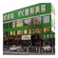 北京首医永康医疗美容诊所