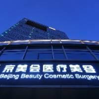 北京京美会医疗美容诊所