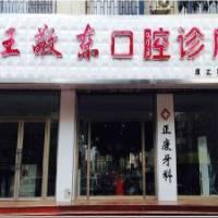 赤峰王敬东口腔诊所