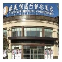 北京医美信医疗美容医院