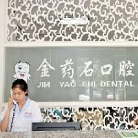 泸州金药石口腔诊所