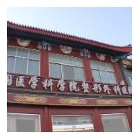 北京平安整形外科门诊部