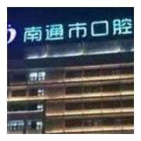 南通口腔医院