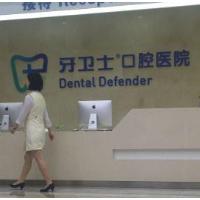 柳州牙卫士口腔诊所