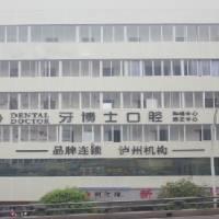 泸州牙博士口腔诊所