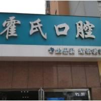 济源霍氏口腔医院