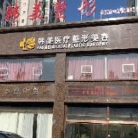 商丘韩美医疗美容诊所
