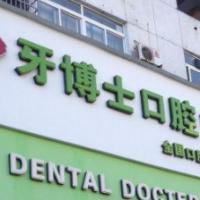 怀化牙博士口腔门诊部