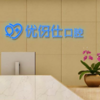 株洲优伢仕口腔医院