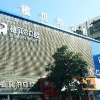 郴州植贝尔口腔医院