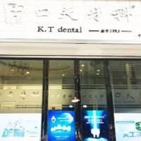 岳阳口天牙科诊所