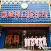 防城港赖氏口腔诊所