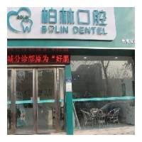 濮阳柏林口腔医疗医院