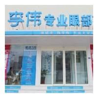 濮阳李伟医疗美容诊所