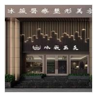商丘冰薇医疗美容诊所