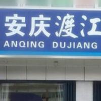 安庆市渡江口腔医院