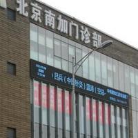 北京市南加整形美容门诊部口腔科