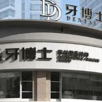 温岭市牙博士口腔门诊部