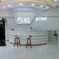大庆市超龙医疗美容门诊部