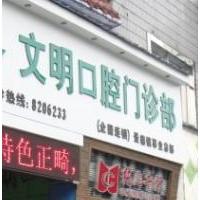景德镇市文明口腔诊所