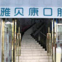 邵阳嘉贝美口腔医院
