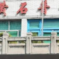 黄石普仁医院医疗美容科