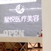 萍乡市星悦医疗美容诊所