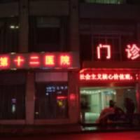 南昌市第十二医院植发科怎么了,效果好吗