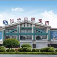 六安竹子口腔医院地址