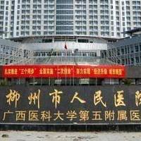 柳州市人民医院整形外科