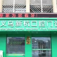 义乌杭州口腔医院拔智齿多少钱