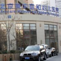 北京美中宜和价目表2021