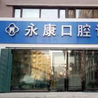 北京房山良乡永康口腔医院价格表