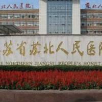 扬州市苏北医院整形科