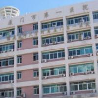 福建省厦门第一医院整形科