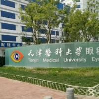 天津市医科大学医院整形科
