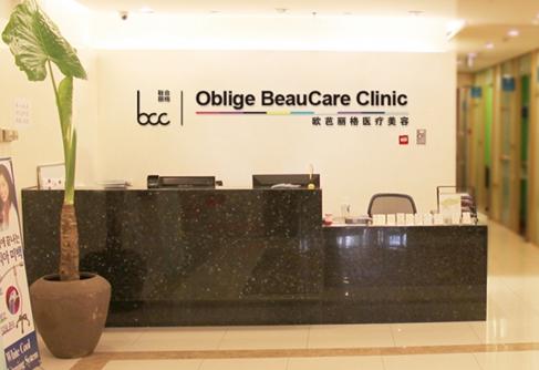 北京欧芭丽格整形医院