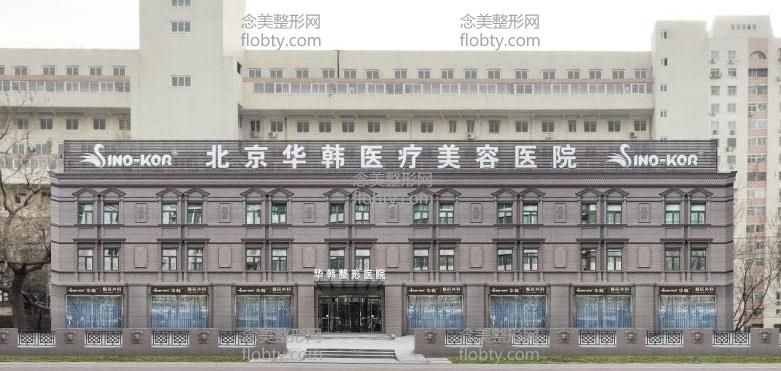 北京华韩整形医院