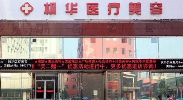 沧州枫华医疗美容医院