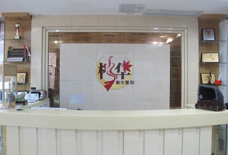 沧州枫华整形医院