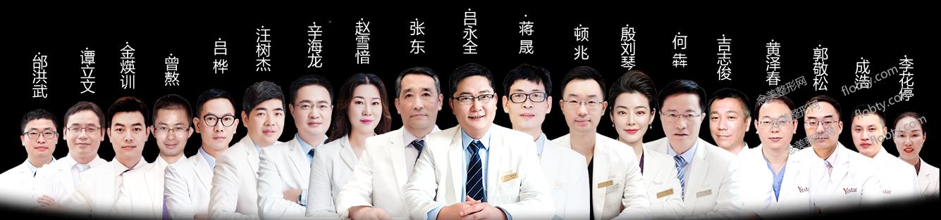 南京艺星美容医院