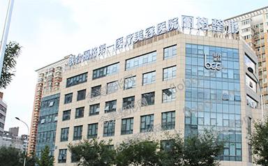 北京联合丽格美容医院