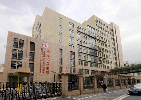 上海交大附属第九人民医院整复外科