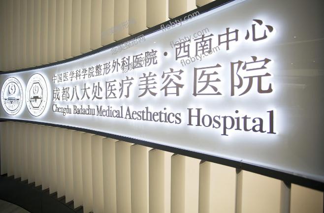 成都八大处医疗美容整形医院
