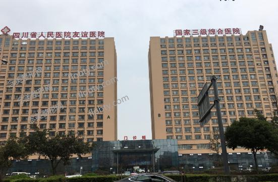 四川友谊医院整形外科