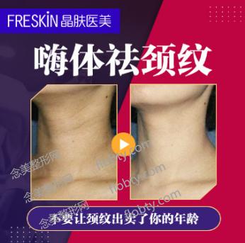 四川晶肤医疗美容医院去颈纹案例: